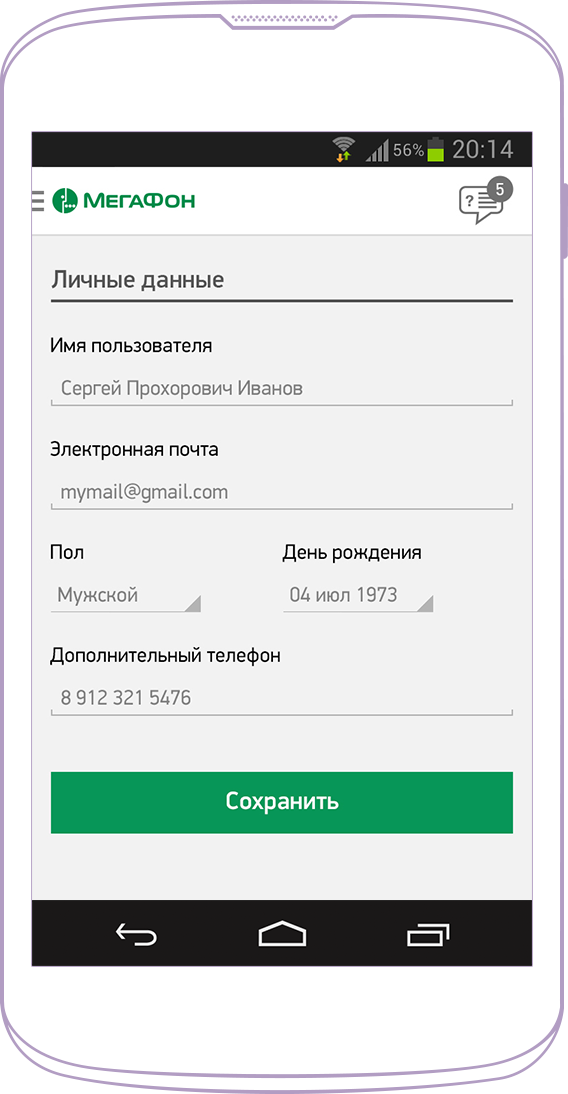 Личный кабинет для абонентов МегаФона - AGIMA interactive agency e60edc8e7ab