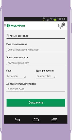 скачать личный кабинет приложение