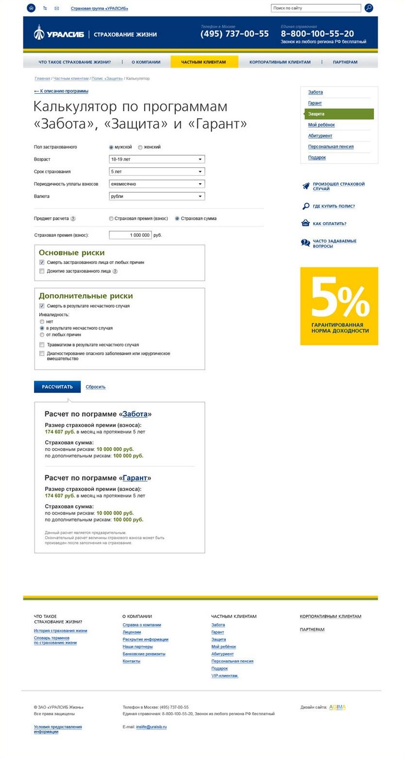 Продукты с сайта страховых компаний